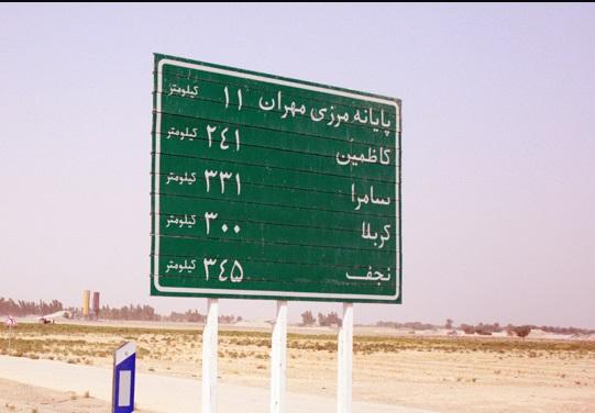 مرز مهران را کشور عراق بست