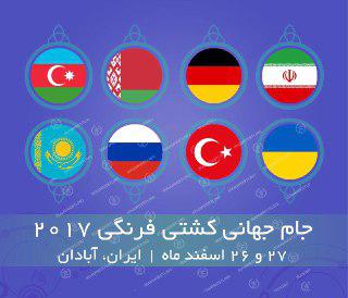 برنامه رقابت های جام جهانی کشتی فرنگی آبادان