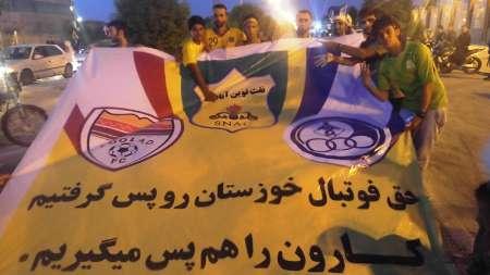 هواداران «برزیل ایران» در خیابانهای آبادان