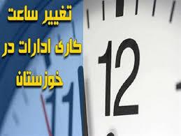 تعطیلی و کاهش ساعت اداری در خوزستان