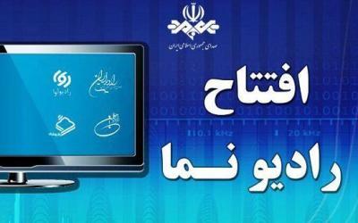 افتتاح «رادیو نما» در آبادان