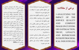 گزیده ای از آثار دکتر سید حمزه خرم نسب