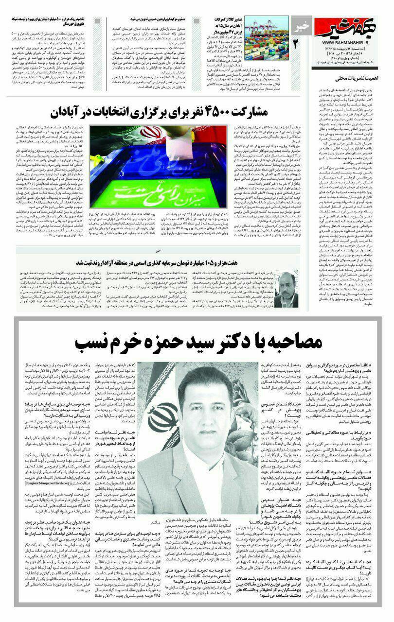 مصاحبه با دکتر خرم نسب در نشریه بهمنشیر