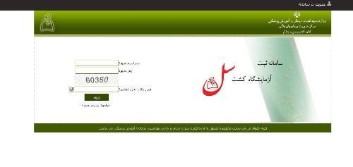 سامانه ثبت آنلاین کشت سل در آبادان