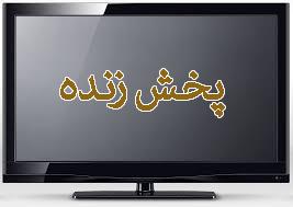 برنامههای تلویزیونی28 خرداد ماه ۹۸